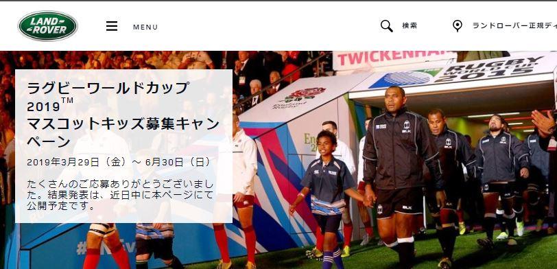 深沢グランドにて「ワールドカップ日本大会 マスコットキッズ 」